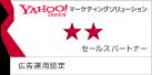 Yahoo!プロモーション広告正規代理店